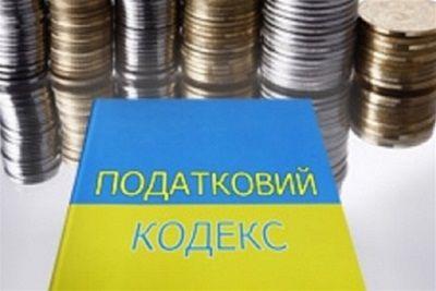 В Украине опять перепишут налоговый кодекс