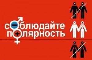 День борьбы с гомосексуалистами