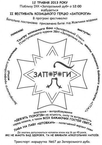 Фестиваль козацького герцю