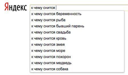 Запорожцы спрашивают у Яндекса, к чему снятся борщ и беременность