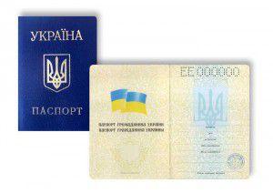 Паспорт_Гражданина_Украины