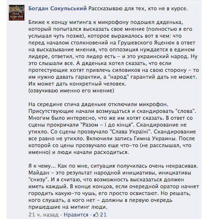 комментарий с фейсбука