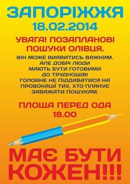 поиски карандаша