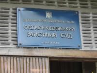 В Запорожье в зале суда искали бомбу