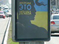 Цент Запорожья украсили билбордами с казаком (Фото)