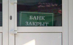 Банк-закрыт-320x200