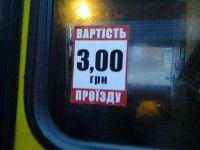 С 1 мая в Запорожье подорожает проезд