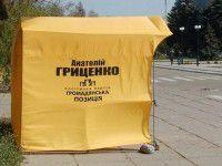 В Запорожье неизвестный снес на автомобиле агитационную палатку