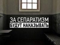 Запорожца будут судить за призывы к сепаратизму в интернете