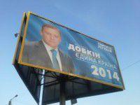 Запорожцы «стучат» в милицию на кандидатов в Президенты
