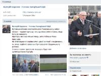 У запорожского губернатора появились группы в соцсетях