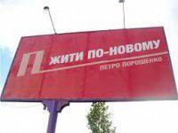 В Запорожье дважды за день напали на агитпалатки Порошенко