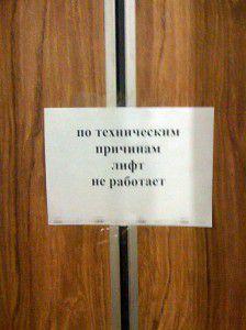 В Запорожье неисправный лифт чуть не унес еще одну жизнь