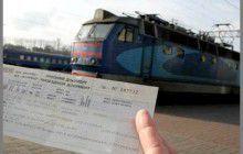 Из Запорожья в Киев пустят дополнительны поезд