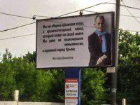 Фото дня: В Запорожской области «повесили» известного лидера крымских татар