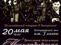 Сегодня в Запорожье выступят авторы панихиды по Небесной сотне