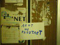 Запорожские умельцы пытались сделать из лифтов убийц