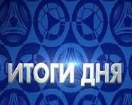 В Запорожье 16 июня: скандал на телеканале и серьезные обвинения бывшему губернатору