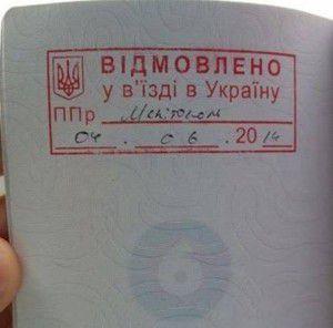 """Паспорт РФ с """"Крымской пропиской"""""""