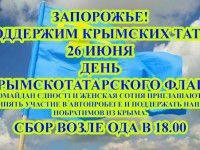 Автомайдановцы проедутся по городу с татарскими флагами