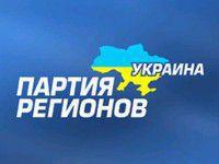 Нардеп возглавил Партию регионов в Бердянске