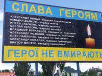 В Запорожской области повесили билборды с именами погибших летчиков (ФОТО)