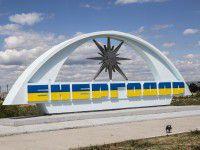 Фотофакт: въезд в Энергодар стал сине-желтым