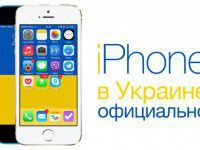 С конца июня в Украине стартуют официальные продажи iPhone