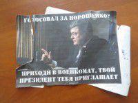 В Мелитополе распространяли провокационные листовки против Порошенко