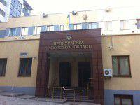 В Запорожье самообороновцы будут пикетировать прокуратуру