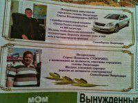 Самооборона через газету поздравила чиновника с покупкой новой иномарки