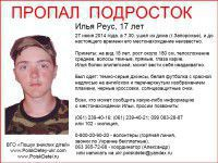 В Запорожье пропал подросток больной эпилепсией (ФОТО)