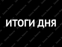 В Запорожье 10 июля: гранатомет на Бабурке, интервью Анисимова-младшего и милиция в борделе