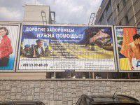 ФОТОФАКТ: О нуждах запорожской армии «трубят» с билбордов