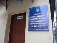Запорожский губернатор намерен ликвидировать КП «Основание»