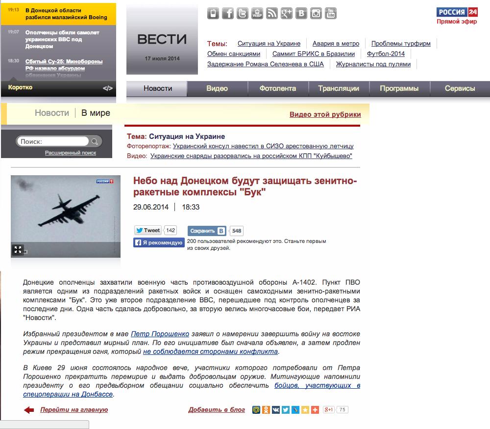MihailLutkovsky_2014-Jul-17