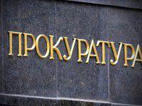 На чем ездят запорожские прокуроры и сколько зарабатывают