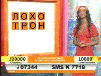«Лохотрон» по-запорожски: женщина отдала за «приз» 40 тысяч гривен
