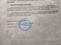 Найдены документы «ДНР» с приказом расстрела населения