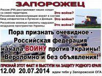 В Запорожье снова соберется Майдан, чтобы добиться признания войны