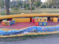 ФОТОФАКТ: На площадке сложили из кубиков послание для Владимира Путина