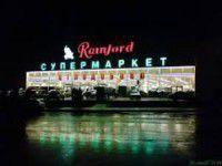 Миллионерам на заметку: В Запорожье продают большой супермаркет