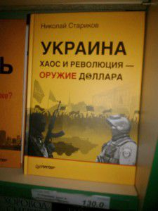 ФОТОФАКТ: В Запорожском супермаркете продают книги о коварстве США
