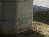 Замороженные запорожские мосты разрисовывают политическими лозунгами