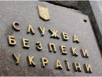 Cотрудники СБУ напоминают запорожцам, куда сообщать о подозрительных лицах