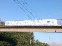 Фотофакт: Над запорожской дорогой растянули огромный плакат с призывом к люстрации