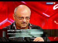 Пророссийского журналиста Артема Тимченко объявили в розыск