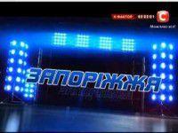 Запорожский кастинг «Танцуют все» : эротика от программиста и брейк от атомщиков (Видео)