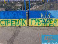 Фотофакт: Любители Путина испортили патриотичный мост