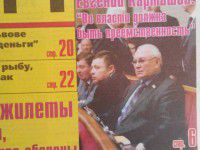Евгений Карташов «жульничает», чтобы попасть в нардепы